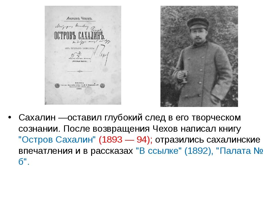 Сахалин —оставил глубокий след в его творческом сознании. После возвращения Ч...