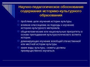 Научно-педагогическое обоснование содержания историко-культурного образования