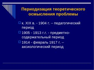 Периодизация теоретического осмысления проблемы к. XIX в. - 1904 г. – педагог