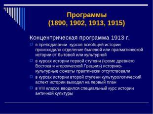Программы (1890, 1902, 1913, 1915) Концентрическая программа 1913 г. в препод