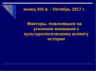 конец XIX в. - Октябрь 1917 г. Факторы, повлиявшие на усиление внимания к кул