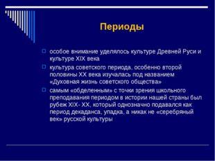 Периоды особое внимание уделялось культуре Древней Руси и культуре XIX века к
