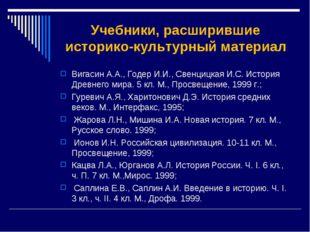 Учебники, расширившие историко-культурный материал Вигасин А.А., Годер И.И.,