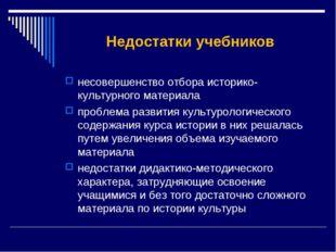 Недостатки учебников несовершенство отбора историко-культурного материала про