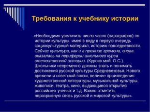 Требования к учебнику истории «Необходимо увеличить число часов (параграфов)