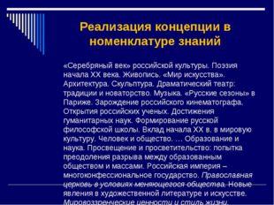 Реализация концепции в номенклатуре знаний «Серебряный век» российской культу