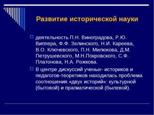 Развитие исторической науки деятельность П.Н. Виноградова, Р.Ю. Виппера, Ф.Ф.