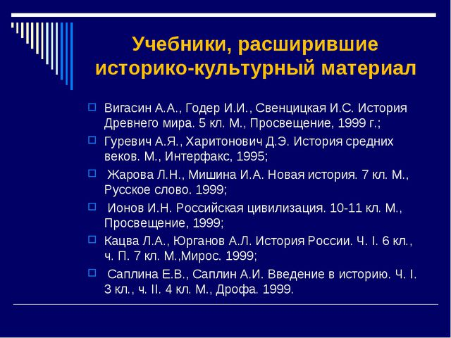 Учебники, расширившие историко-культурный материал Вигасин А.А., Годер И.И.,...