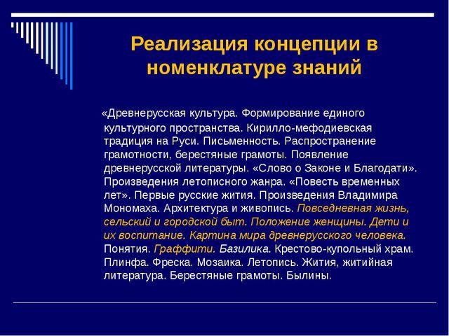 Реализация концепции в номенклатуре знаний «Древнерусская культура. Формирова...