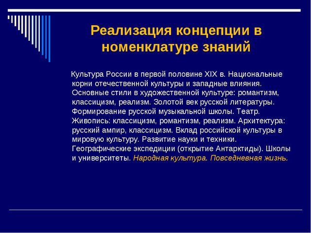 Реализация концепции в номенклатуре знаний Культура России в первой половине...