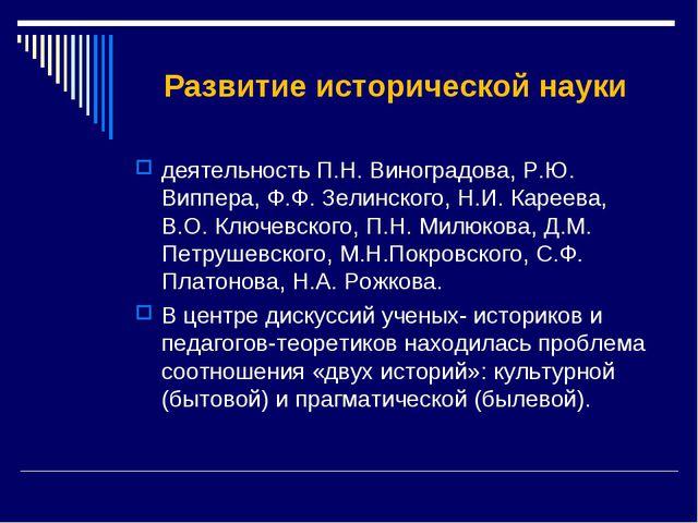 Развитие исторической науки деятельность П.Н. Виноградова, Р.Ю. Виппера, Ф.Ф....