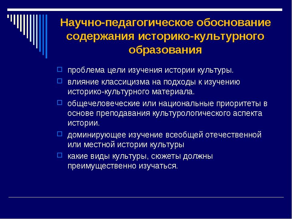 Научно-педагогическое обоснование содержания историко-культурного образования...