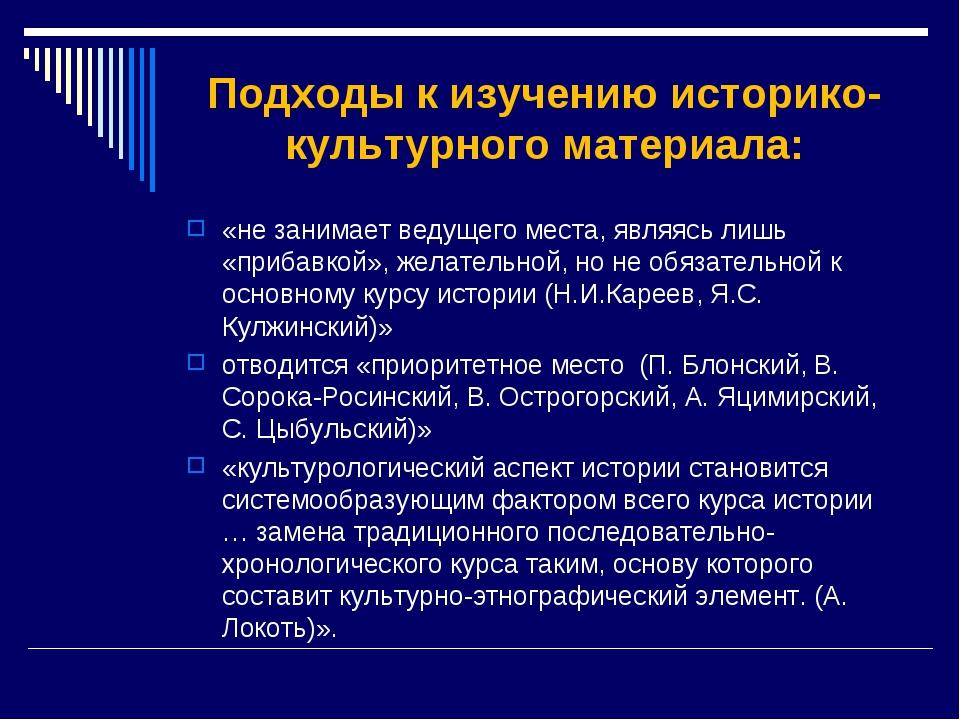 Подходы к изучению историко-культурного материала: «не занимает ведущего мест...