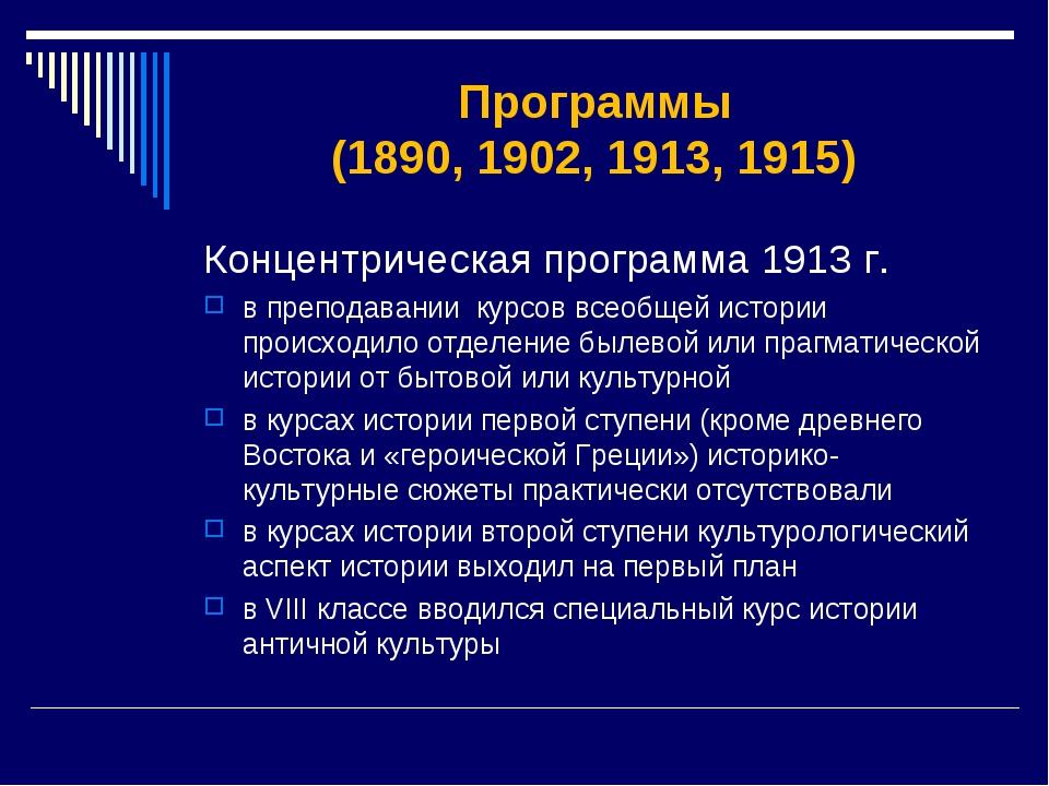 Программы (1890, 1902, 1913, 1915) Концентрическая программа 1913 г. в препод...