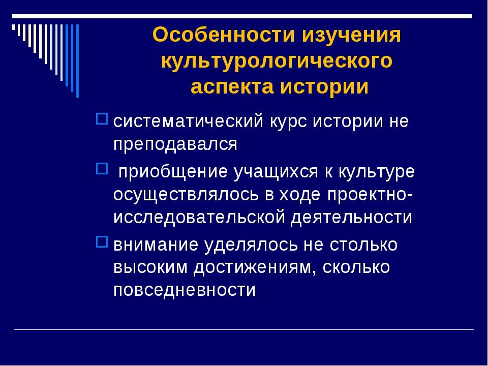 Особенности изучения культурологического аспекта истории систематический курс...
