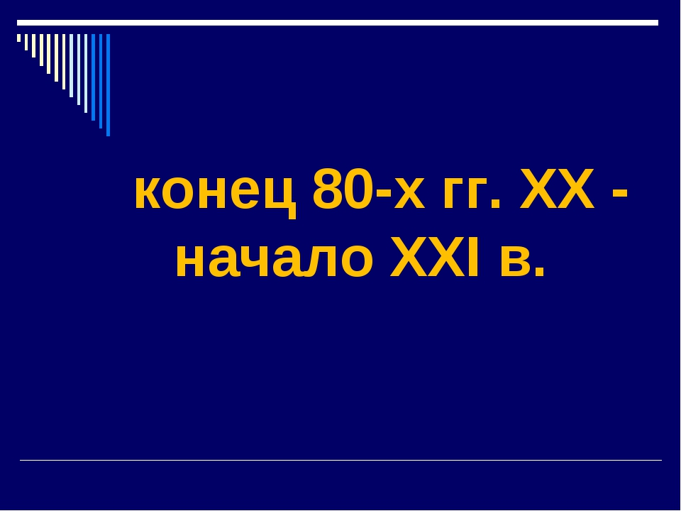 конец 80-х гг. XX - начало XXI в.