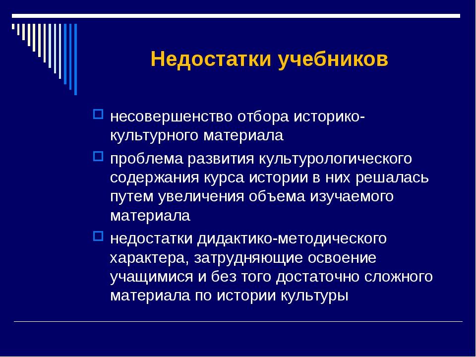 Недостатки учебников несовершенство отбора историко-культурного материала про...