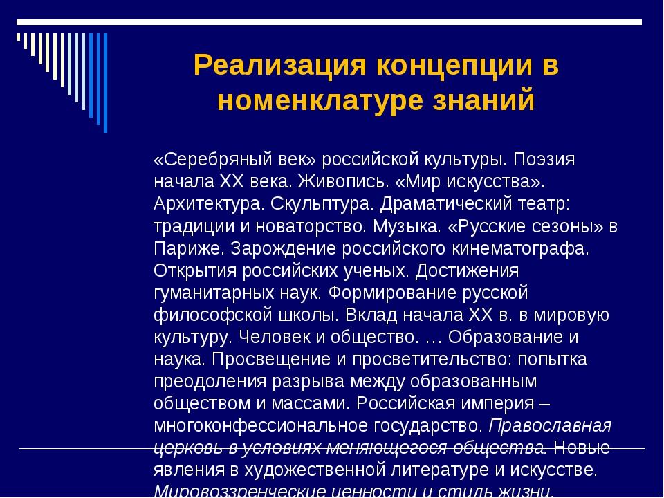 Реализация концепции в номенклатуре знаний «Серебряный век» российской культу...
