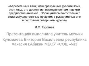 «Берегите наш язык, наш прекрасный русский язык, этот клад, это достояние, пе