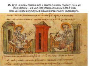 Их труд церковь приравняла к апостольскому подвигу. День их канонизации – 24