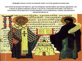 Мефодий сначала состоял на военной службе, но потом удалился в монастырь. Кон