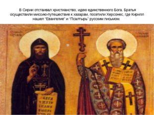 В Сирии отстаивал христианство, идею единственного Бога. Братья осуществили