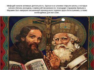 Мефодий начали активную деятельность. Братья и их ученики открыли школы, в ко