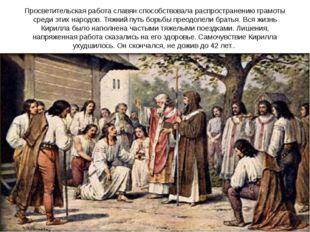 Просветительская работа славян способствовала распространению грамоты среди э