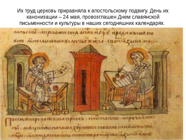 Как кирилл и мефодий создали славянскую письменность - Ukkn.ru