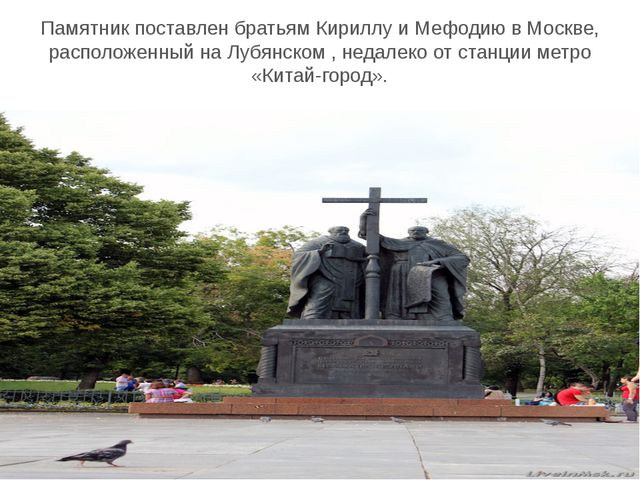 Памятник поставленбратьямКириллуиМефодиювМоскве, расположенный наЛубян...