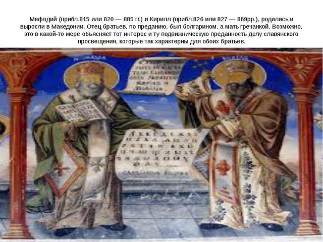Мефодий (прибл.815 или 820 — 885 гг.) и Кирилл (прибл.826 или 827 — 869рр.),...