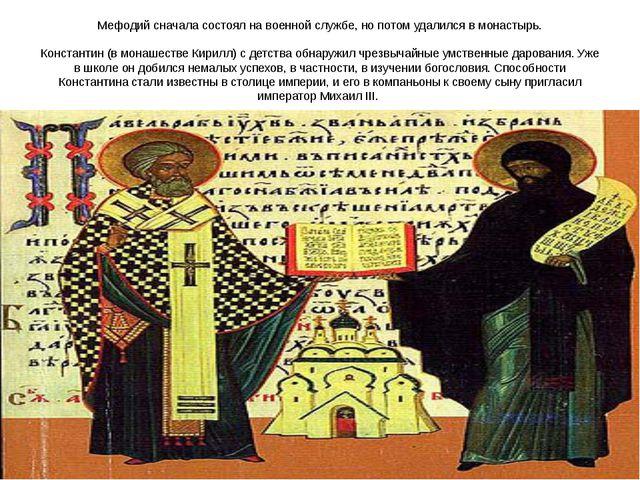 Мефодий сначала состоял на военной службе, но потом удалился в монастырь. Кон...