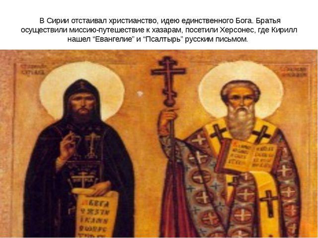 В Сирии отстаивал христианство, идею единственного Бога. Братья осуществили...