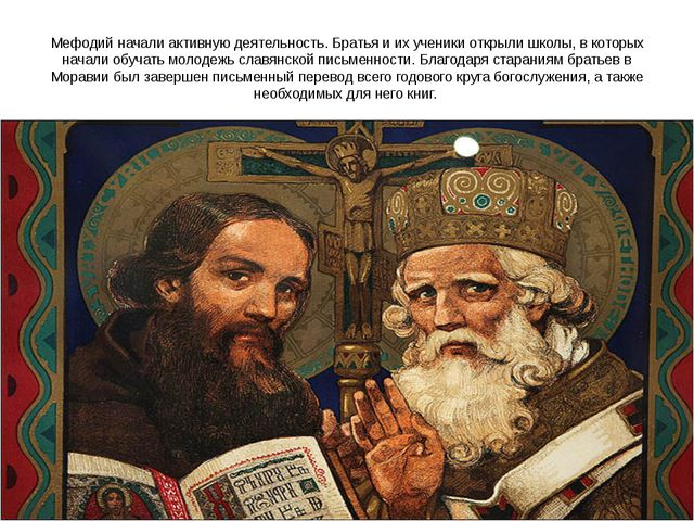 Мефодий начали активную деятельность. Братья и их ученики открыли школы, в ко...