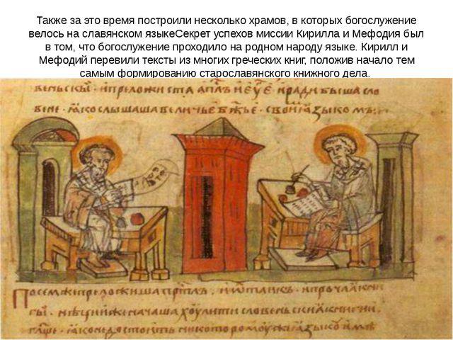 Также за это время построили несколько храмов, в которых богослужение велось...