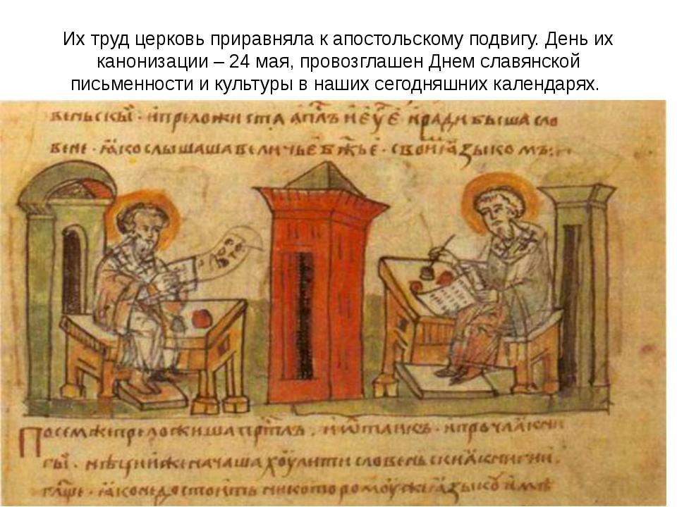 Их труд церковь приравняла к апостольскому подвигу. День их канонизации – 24...