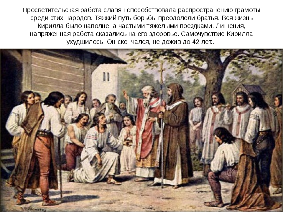Просветительская работа славян способствовала распространению грамоты среди э...