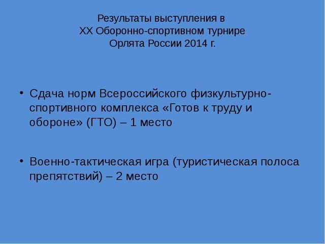 Результаты выступления в ХХ Оборонно-спортивном турнире Орлята России 2014 г....