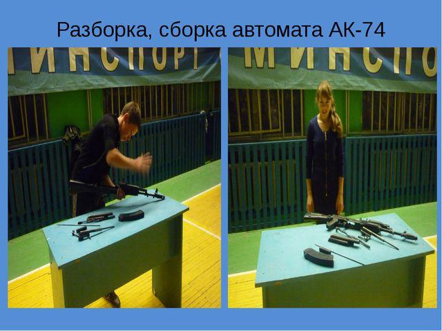 Разборка, сборка автомата АК-74