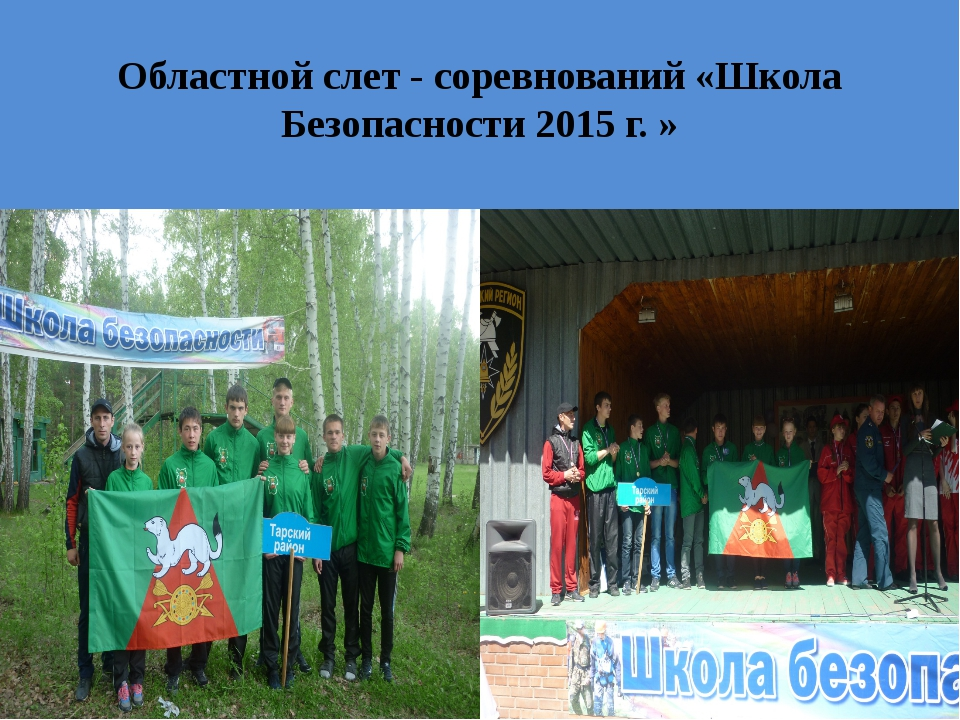 Областной слет - соревнований «Школа Безопасности 2015 г. »