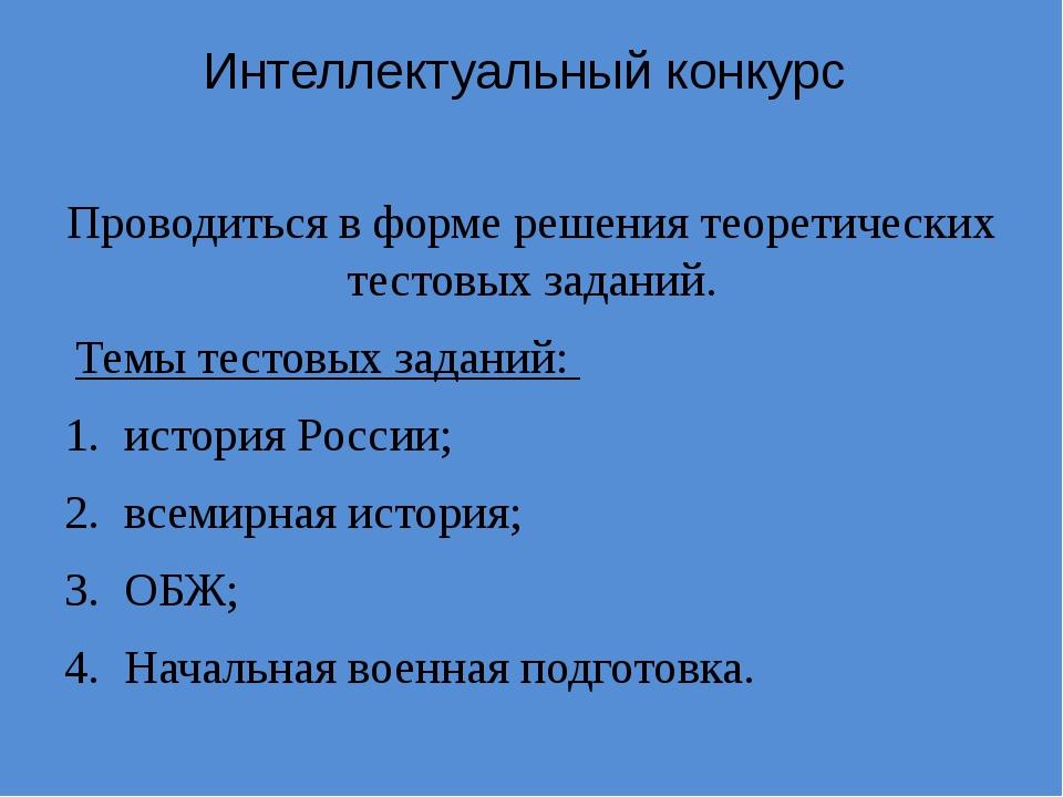 Интеллектуальный конкурс Проводиться в форме решения теоретических тестовых з...