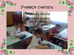 Учимся считать FokinaLida.75@mail.ru