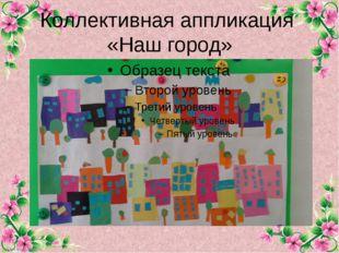 Коллективная аппликация «Наш город» FokinaLida.75@mail.ru