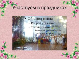 Участвуем в праздниках FokinaLida.75@mail.ru