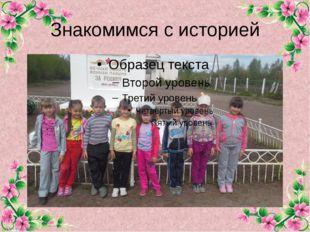 Знакомимся с историей FokinaLida.75@mail.ru