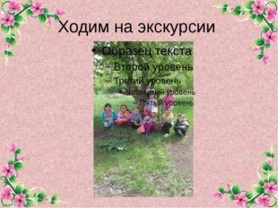 Ходим на экскурсии FokinaLida.75@mail.ru