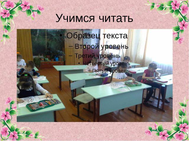 Учимся читать FokinaLida.75@mail.ru