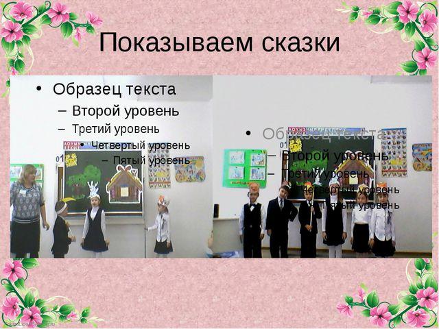 Показываем сказки FokinaLida.75@mail.ru