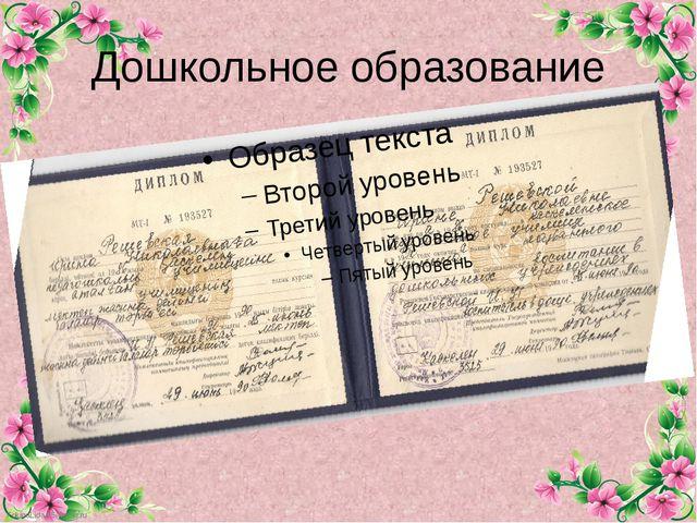 Дошкольное образование FokinaLida.75@mail.ru