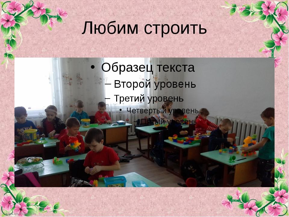 Любим строить FokinaLida.75@mail.ru